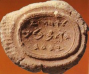 Image result for seal of ahaz